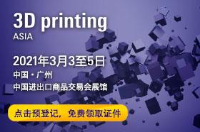 3D Printing Asia 广州国际3D打印展