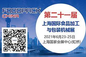 第二十一届上海国际包装和食品加工技术展展览会