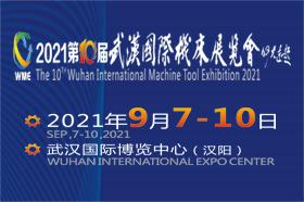 """第22届""""机博会""""&2021武汉国际工业自动化与机器人展"""