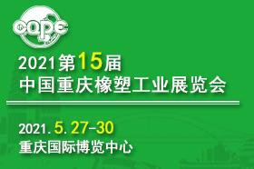 2021第15届中国重庆橡塑工业展览会