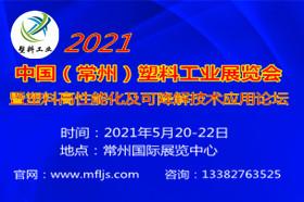2021中国(常州)塑料工业展览会暨塑料高性能化及可降解技术应用论坛