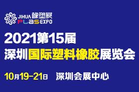 2021深圳国际塑料橡胶工业展览会