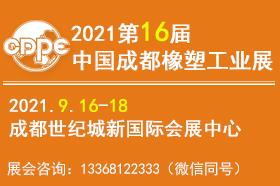 2021第十六届中国成都橡塑工业展
