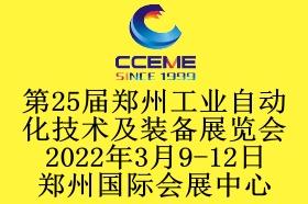 第25届郑州国际工业自动化技术及装备展览会