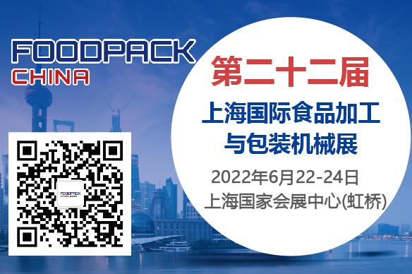 第二十二届上海国际食品加工与包装机械展览会