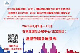 2022第五届中国(河北)国际塑料橡胶及包装工业博览会