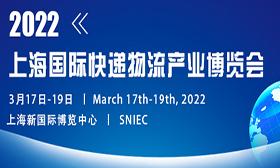 2022年上海国际快递物流产业博览会