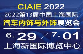 CIAIE 2022第十三届上海国际汽车内饰与外饰展览会